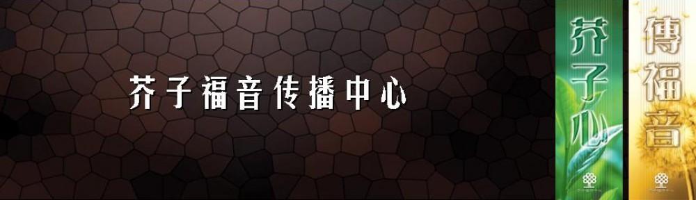 芥子福音传播中心2