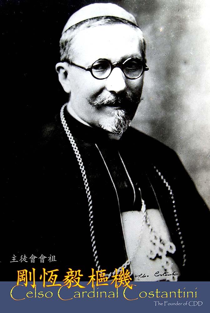 会祖刚恒毅枢机