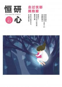 hengyanxin_for print
